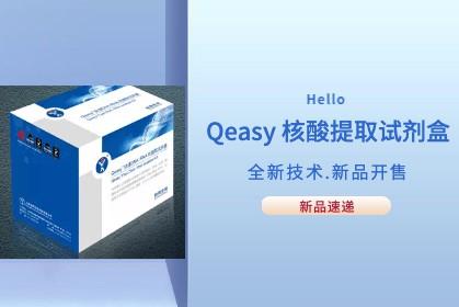 【速递】Qeasy核酸提取技术优化新方法