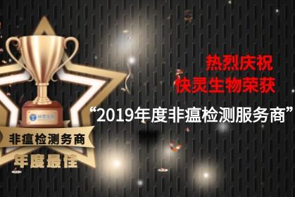 """热烈祝贺上海ballbet贝博网站荣膺""""2019年度非瘟ballbet体育钱包服务商"""""""