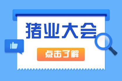 展会回顾丨丨南京猪业大会
